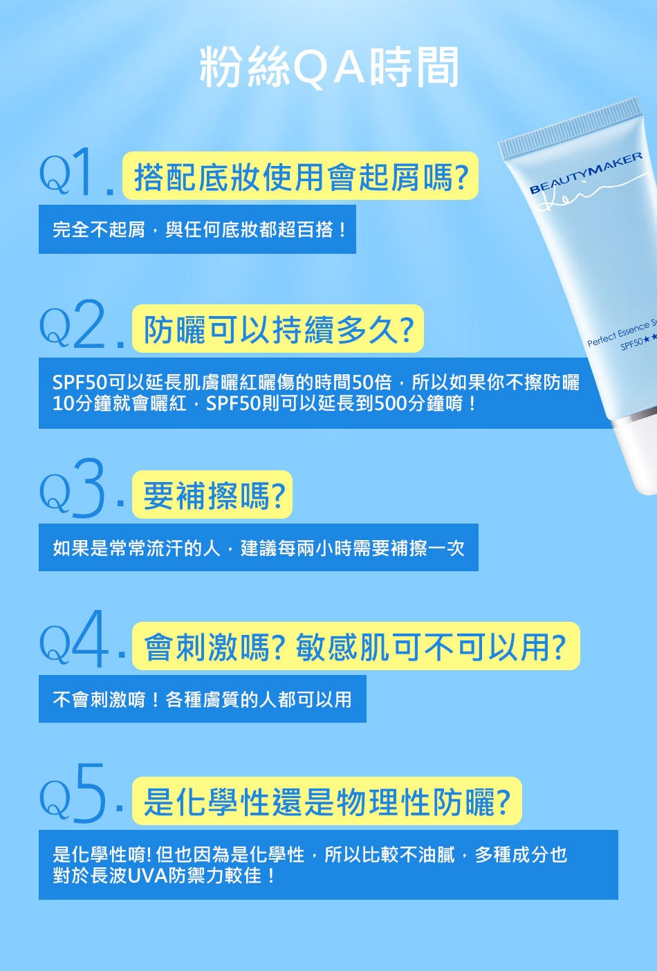 Beautymaker Perfect Essence Sunscreen - Product QnA