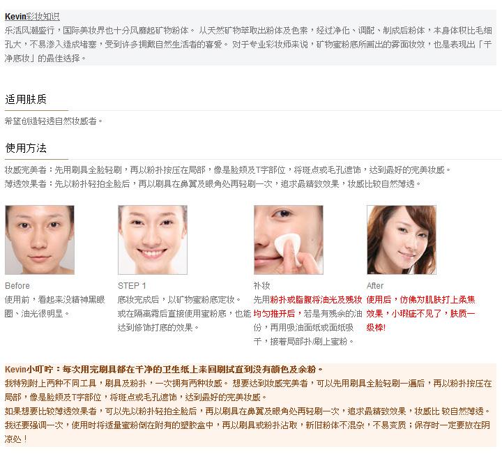 Beautymaker Mineral Finishing Powder - Description