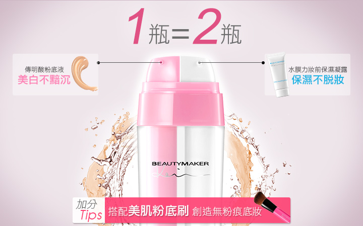 Tranexamic Whitening Liquid Foundation - Product Features