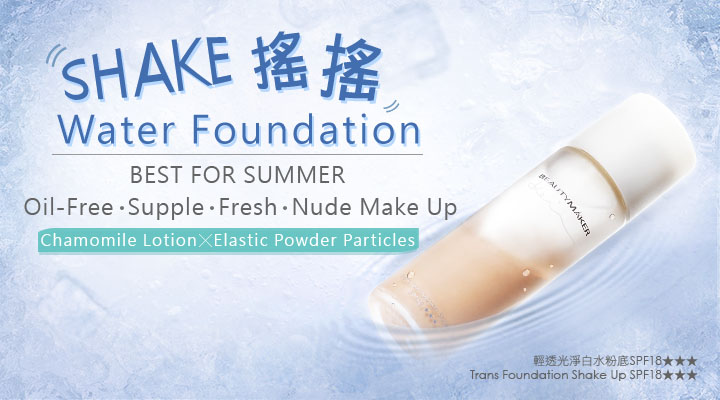 Trans Foundation Shake Up - Product Packaging