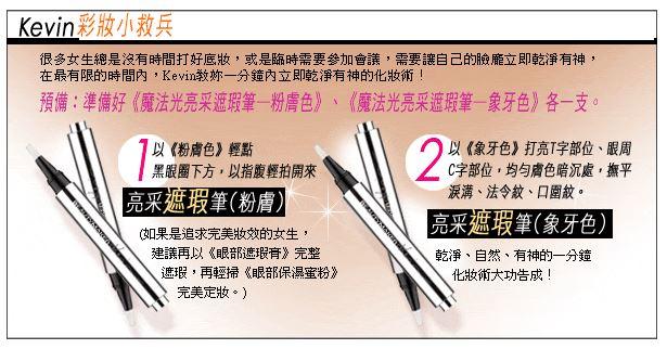 Beautymaker Magic Concealer - Product Benefits 01