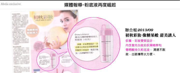 Tranexamic Whitening Liquid Foundation - Product Featuring