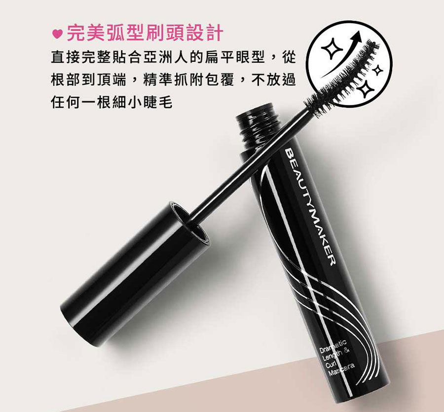 Dramatic Length & Curl Mascara - Design