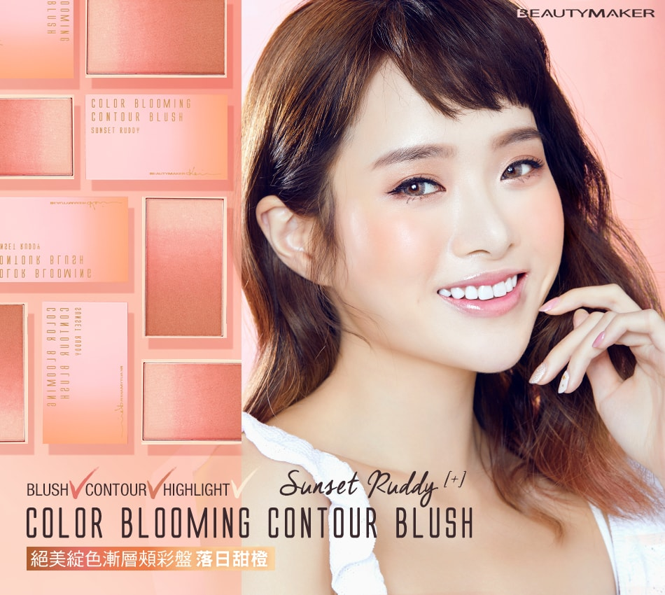 Color Blooming Contour Blush - Introduction