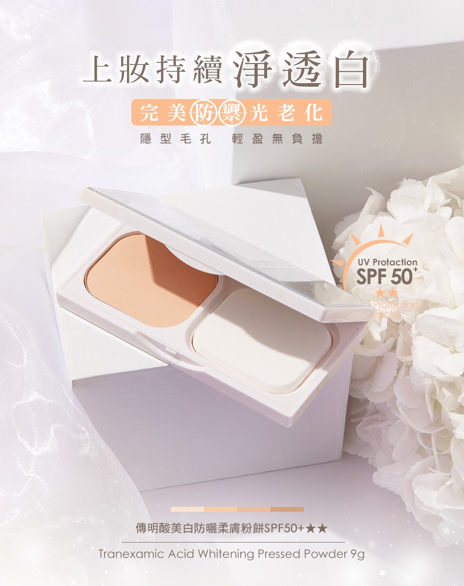 TA Whitening Pressed Powder - Introduction
