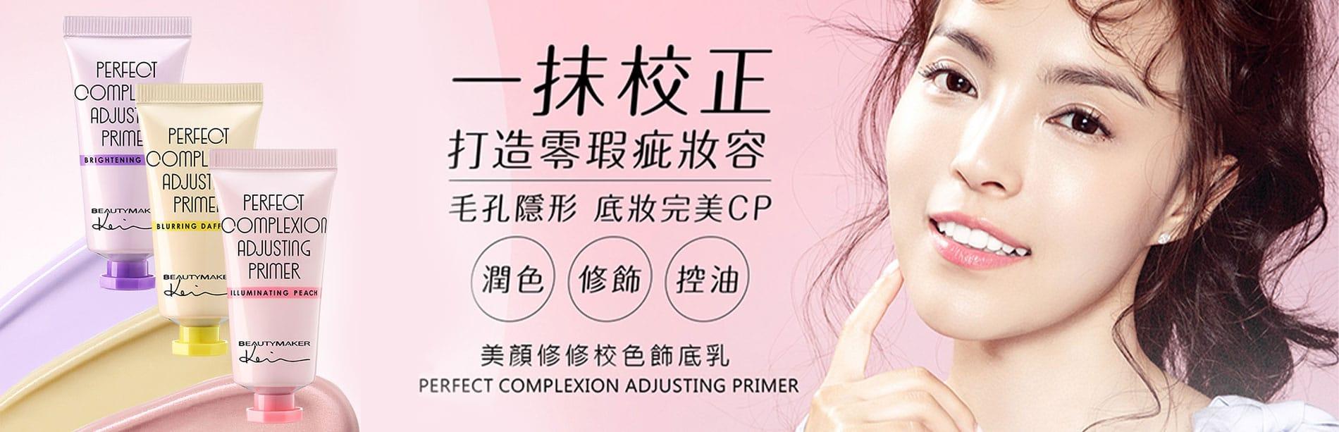 Perfect-Complexion-Adjusting-Primer-New-Arrival-theme banner
