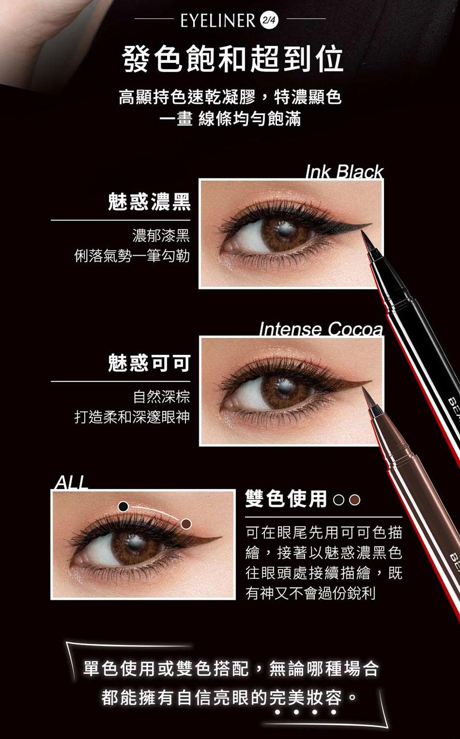 Smudge-Proof Liquid Eyeliner - Type